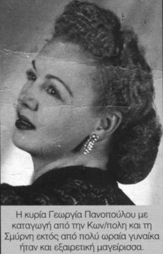 Η κυρία Γεωργία Πανοπούλου, σύζυγος του επιχειρηματία του κινηματογράφου Τριανόν. Δεκαετία του '60. Αρχείο Τζένης Πανοπούλου