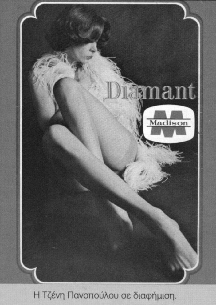 Η Τζένη Πανοπούλου μοντέλο σε διαφήμιση δεκαετίας του '60. Αρχείο Τζένης Πανοπούλου