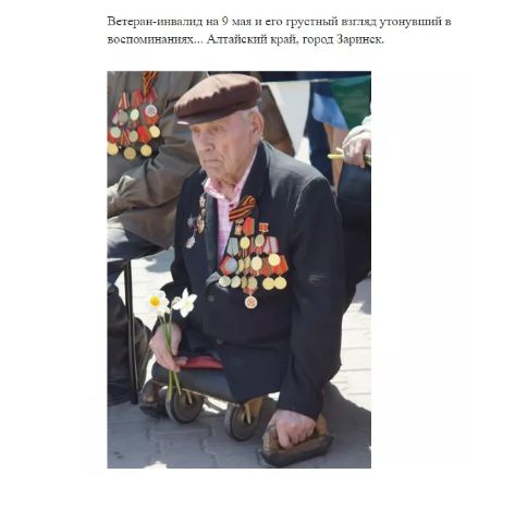 Ο ανάπηρος πολέμου ήταν Ρώσος. Φωτογραφήθηκε το 2015 σε εκδηλώσεις μνήμης στην πατρίδα του και έγινε «διάσημος» το 2016 στην Ελλάδα