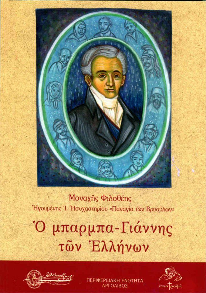 kapodistrias005