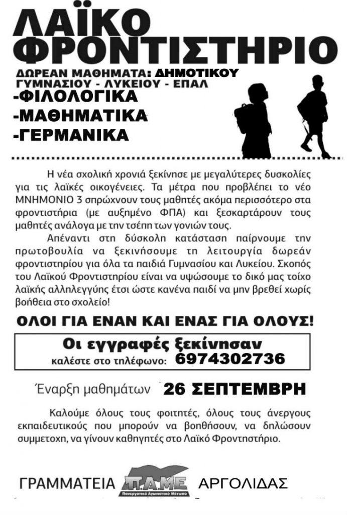 laika_frontisthria-afissa