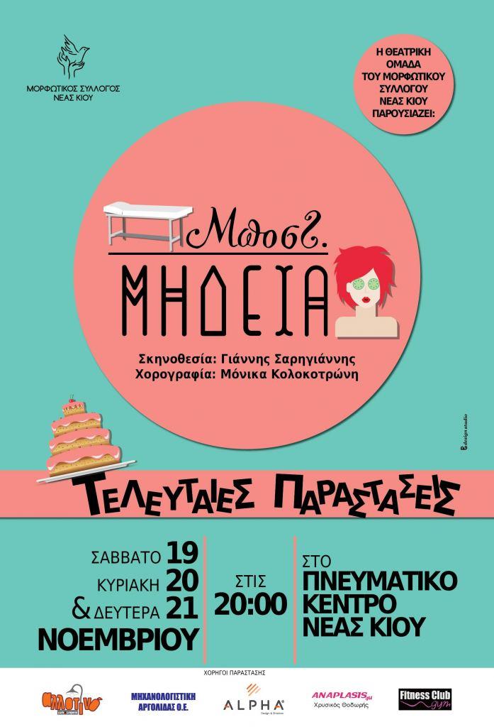 mideia-poster-32x47-kios-01-1