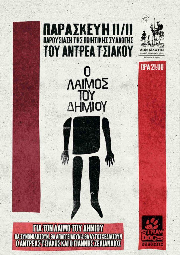 tsiakos-poster