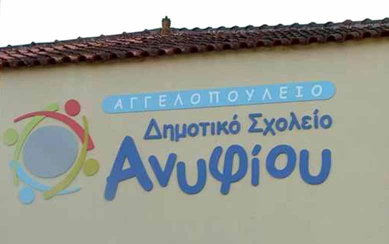 Αποτέλεσμα εικόνας για δημοτικό σχολείο Ανυφίου Δήμου Ναυπλιέων