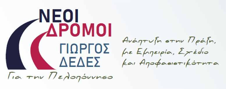 https://argolika.gr/wp-content/uploads/2019/01/neoi-dromoi-dedes.jpg